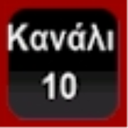 Kanali 10 - Greece