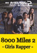 8000 Miles 2 - Girl Rappers