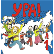 Радио Ура! Калмыкия - Radio YPA - Republic of Kalmykia, Russia