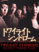 Twilight Syndrome: Death Cruise