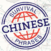 Chinese - SurvivalPhrases