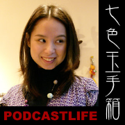 七色玉手箱|PodcastLife