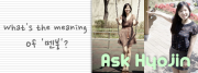 TTMIK [Ask Hyojin] What's the meaning of 멘붕?