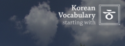 "TTMIK - Korean Vocabulary Starting with ""ㅎ"""