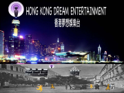 Hong Kong Dream Entertainment 香港夢想娛樂Podcast
