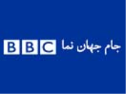 BBC Persian - Farsi - 32 kbps MP3