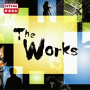 RTHK:The Works