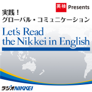 Let's Read THE NIKKEI WEEKLY