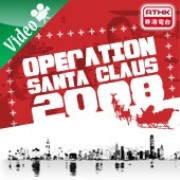 RTHK:Operation Santa Claus 2008(Video)